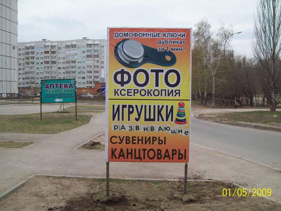 Универсальные Домофонные Ключи Красноярск